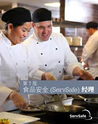 ServSafe Chinese Coursebook